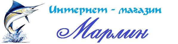 Марлин